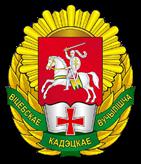 Витебское кадетское училище